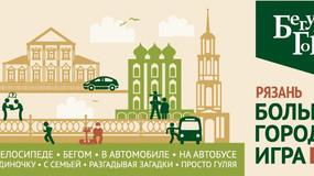"""""""Бегущий Город"""" в Рязани"""