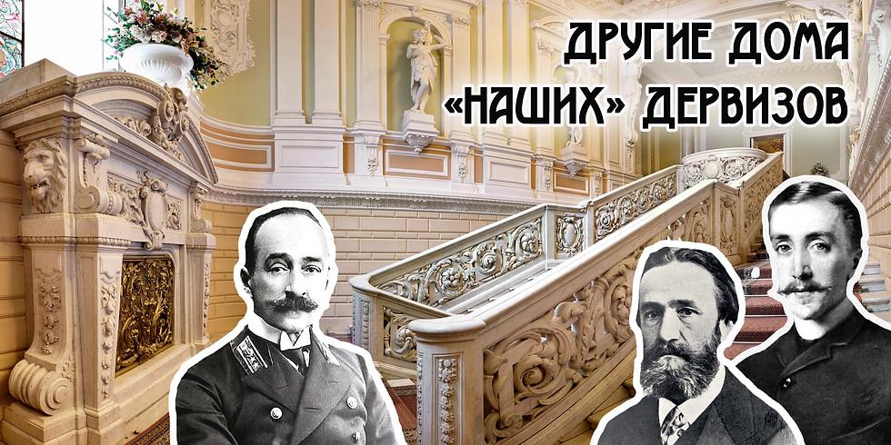 """Другие дома """"наших"""" Дервизов"""
