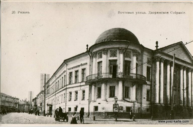 Дворянское собрание. Старое фото