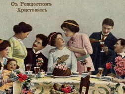 Рождественский стол в губернской Рязани