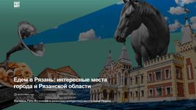 Едем в Рязань: интересные места города и Рязанской области