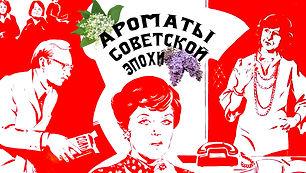 Ароматы советской эпохи2.jpg