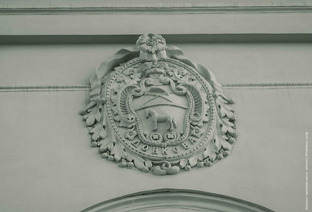 Герб уездного города Данкова