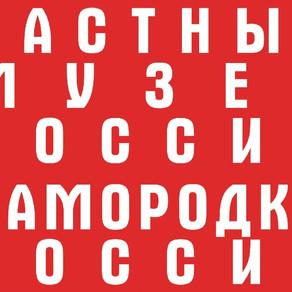 Ассоциация частных музеев России. Письмо губернатору.