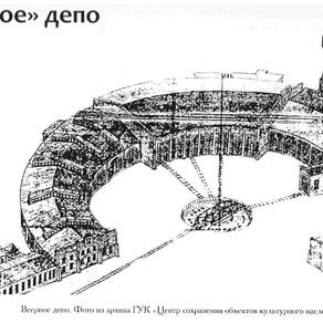 Веерное депо - неизвестный памятник архитектуры