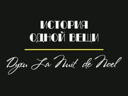 История одной вещи. Духи La Nuit de Noel
