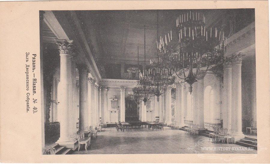 Зал дворянского собрания. Старое фото