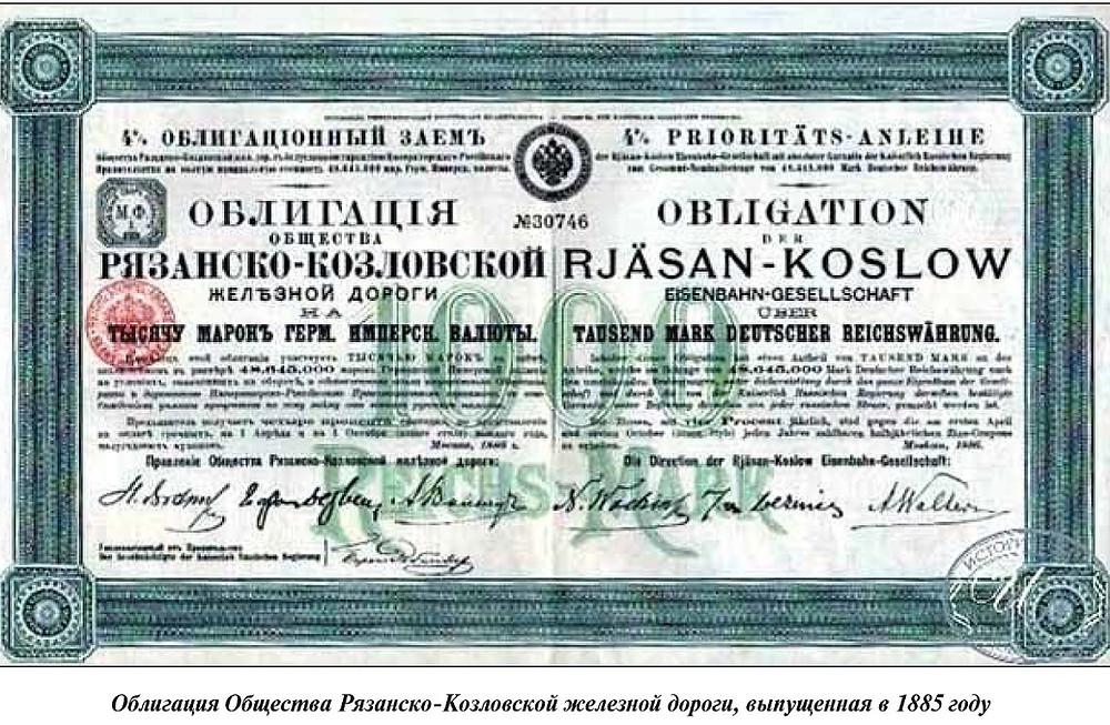 Облигация общества Рязанско-Козловской железной дороги