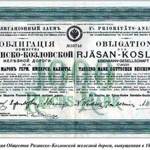 Наследие русского Монте-Кристо, или Фон Дервизы на Рязанщине. Часть 1