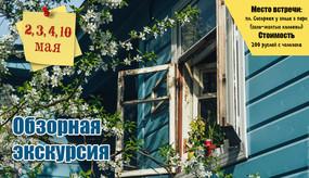 Обзорные экскурсии по Рязани на майские праздники