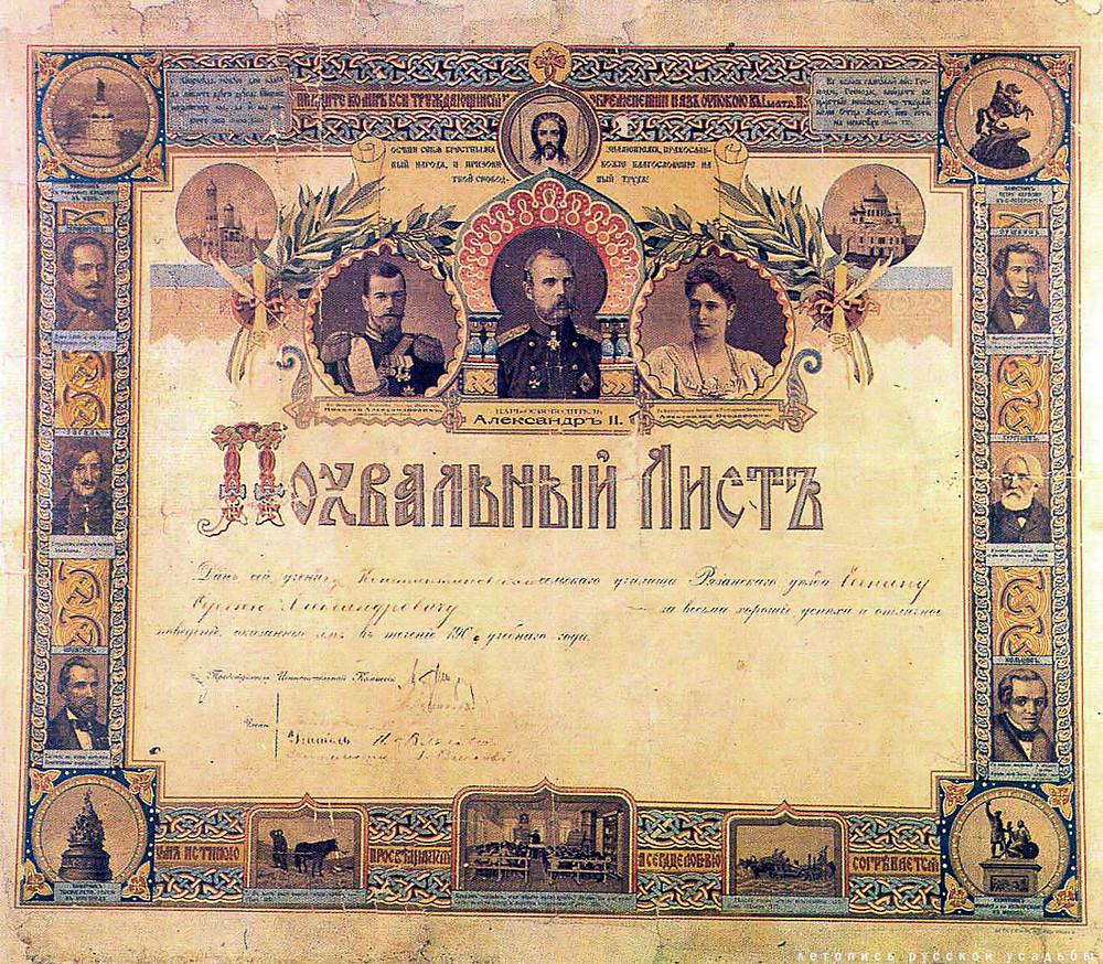 Похвальный лист Сергея Есенина, выданный ему в земской школе