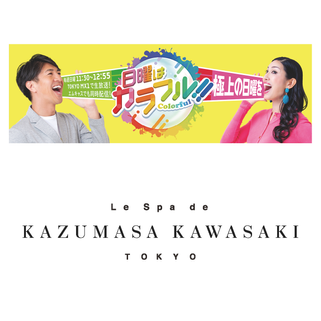 TOKYO MX「日曜はカラフル !!」で紹介されました。