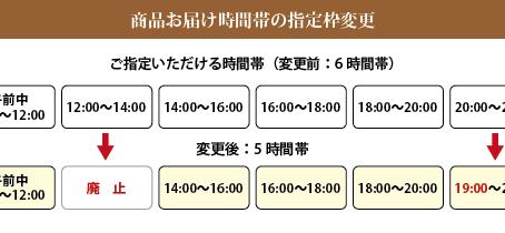 商品お届け時間帯の指定枠変更のお知らせ