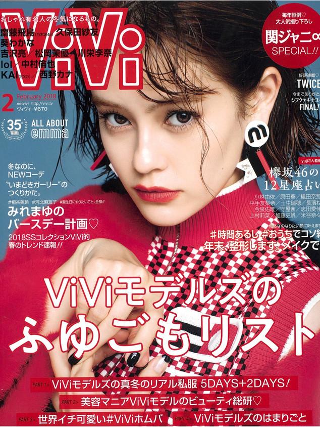 ViVi 2018年2月号