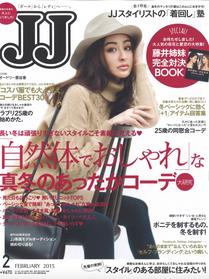 JJ 2015年2月号