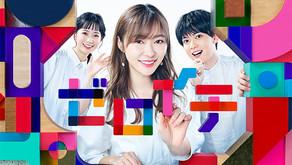 日本テレビの情報番組「ゼロイチ」で紹介されました。