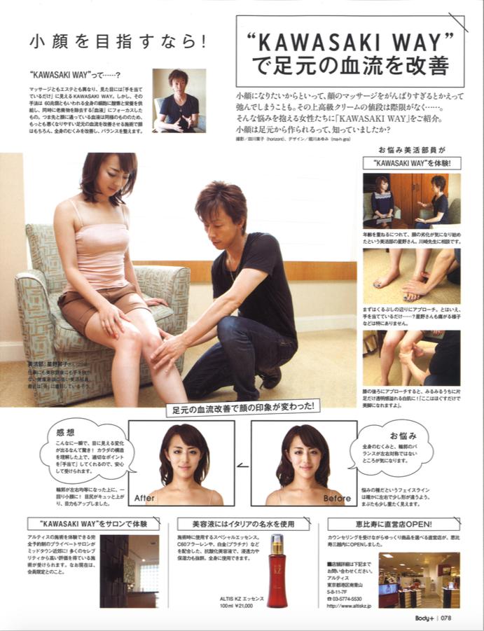 川崎和雅メディア掲載 kazumasakawasaki2