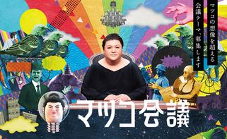 日本テレビ系「マツコ会議」で紹介されました。