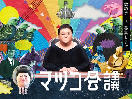 日本テレビ系「マツコ会議」でスパが紹介されました