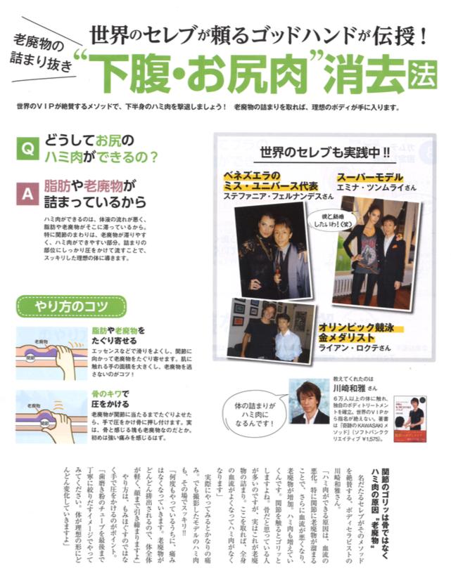 川崎和雅メディア掲載 kazumasakawasaki3