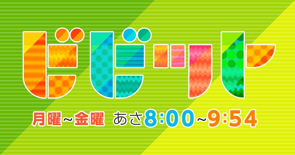 TBSビビット 表参道 高級スパ 小顔 12分で5万円
