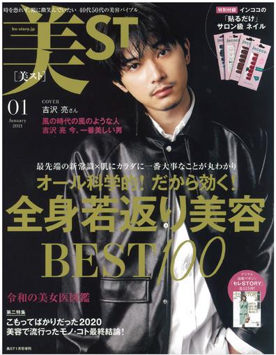 雑誌 美ST の1月号に掲載されました
