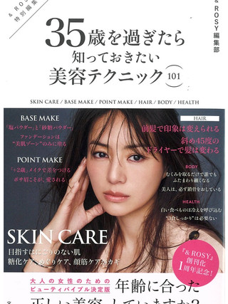 &ROSY別冊美容書籍「35歳を過ぎたら知っておきたい美容テクニック101」