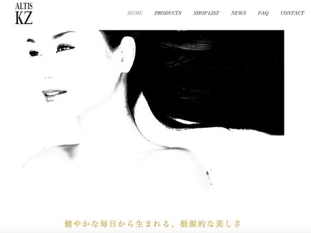 ALTIS KZのブランドサイトを公開しました