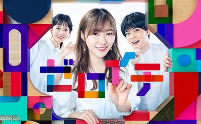 日本テレビ「ゼロイチ」で紹介されました