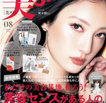 雑誌「美ST」8月号にて、女優の原 日出子さんに和植物発酵食品を紹介いただきました。