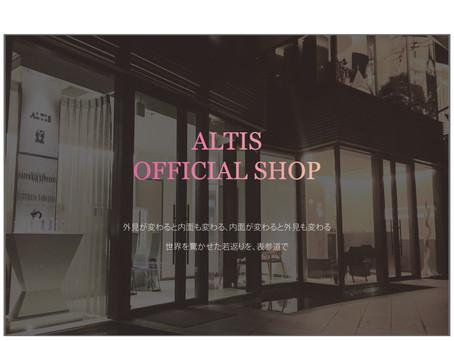 アルティスオフィシャルショップ・オープンのお知らせ