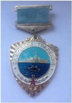Медаль За боевое траление