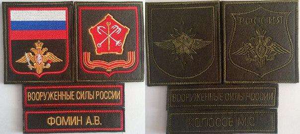 Нашивки РФ н.о.(вышивка на липучке)