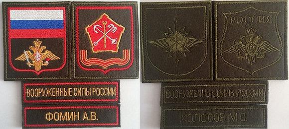 комплект нашивок ВС РФ с фамилией на заказ
