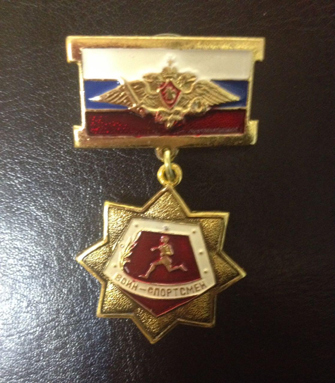 Медаль Воин-спортсмен