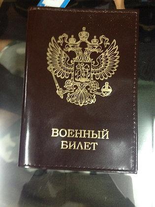 Обложка на Военный билет(кожа)