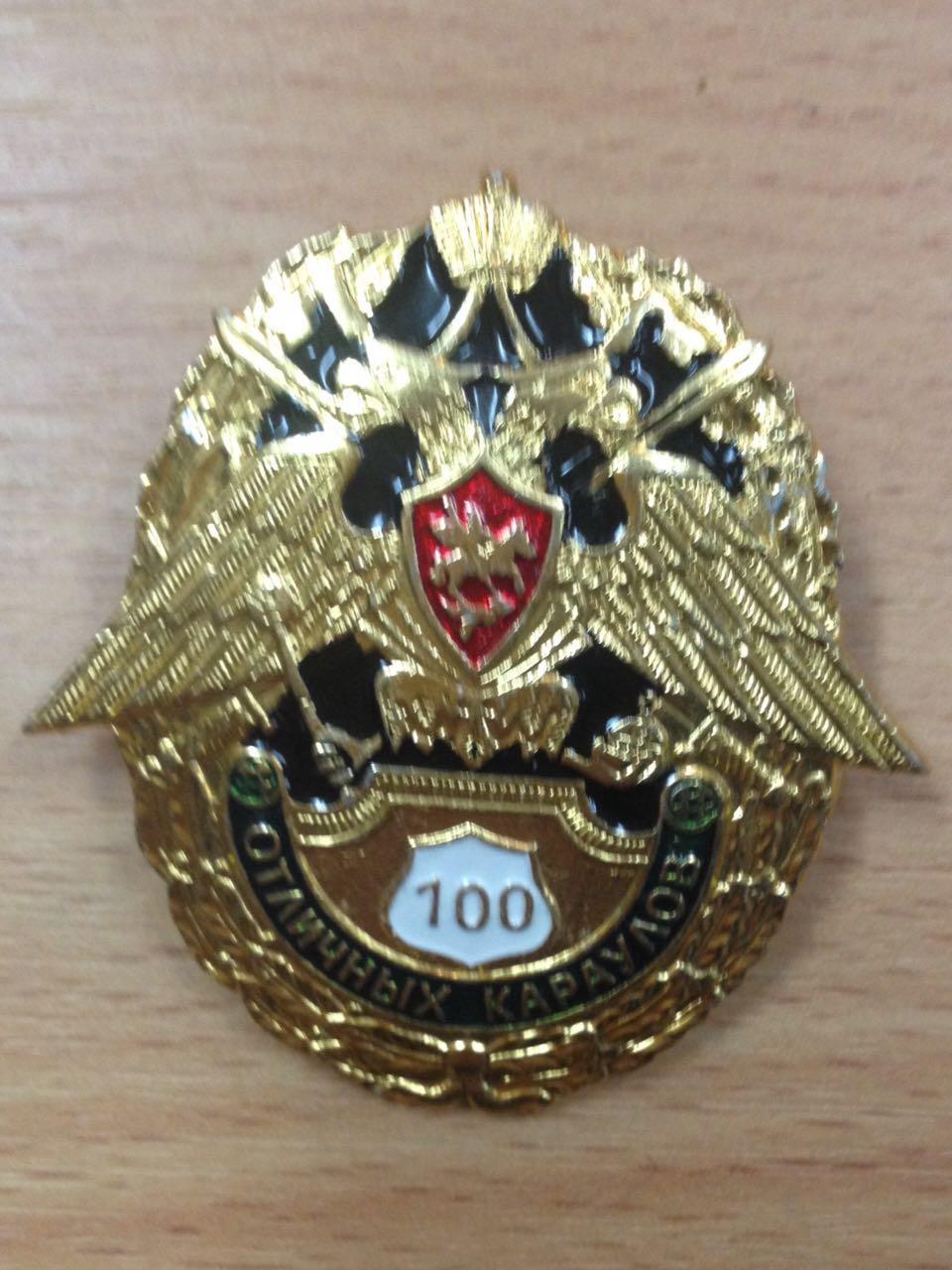 Знак 100 отличных караулов