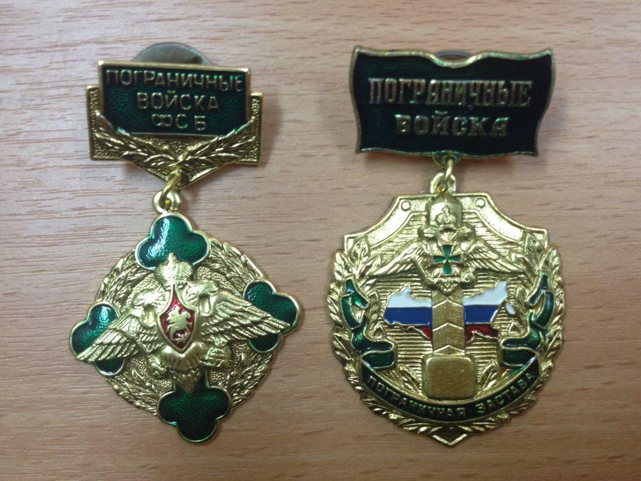 Медали Погран.служба