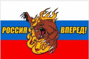 Флаг Россия вперёд