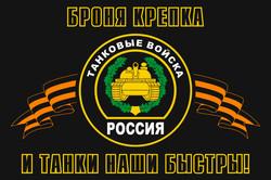 Флаг Танковые войска