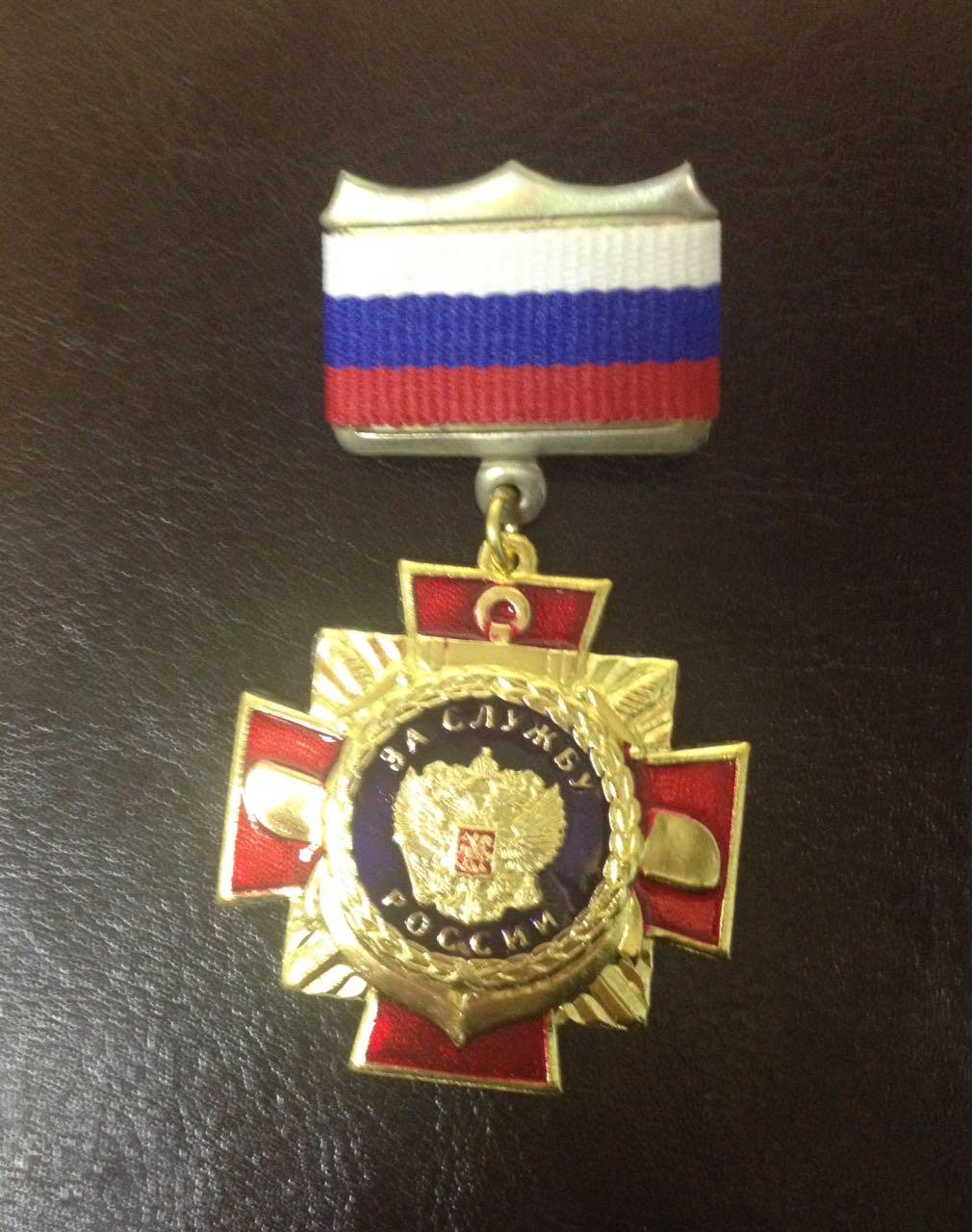 Медаль За службу России