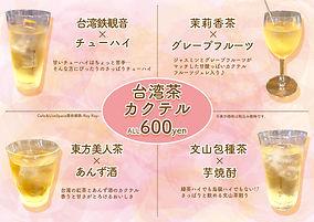 台湾茶カクテル.jpg