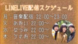 配信スケジュール.jpg
