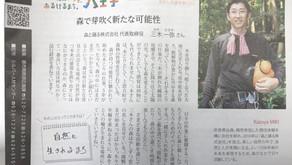 広報「はちおうじ」8月15日号に掲載されました