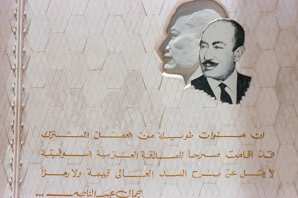 Assouan dam construction monument with Lenin & Sadat