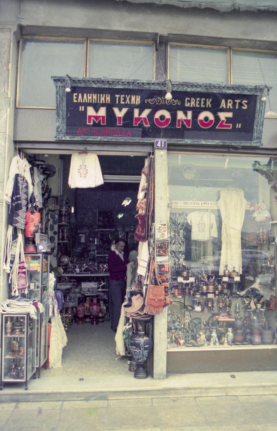 athens shop 2.jpg