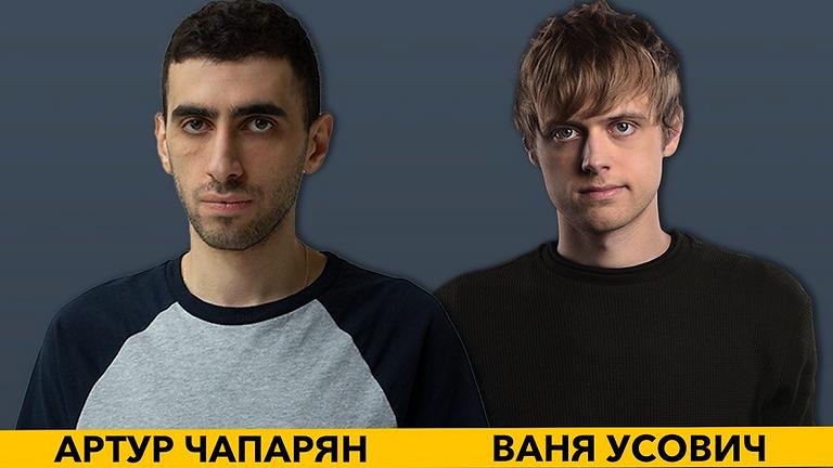 Артур Чапарян и Ваня Усович. Проверочный Концерт