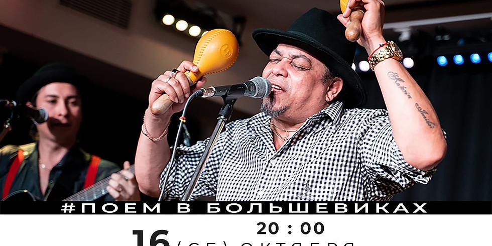 Latino Party. Eduardo Breff y su son del son. Любимые хиты и жаркие танцы Латинской Америки.