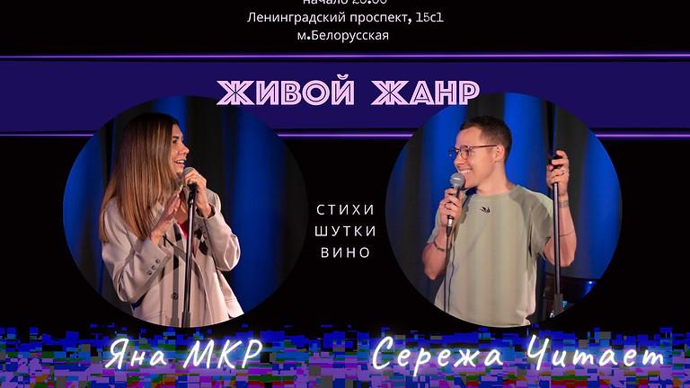 Яна МКР, Серёжа Читает. Концерт «Живой жанр». Стихи, шутки, вино