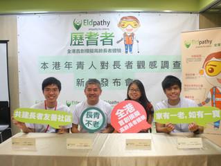 同理心可以量度嗎?看Eldpathy「香港青年人對長者觀感調查」分享👴🏻👵🏻